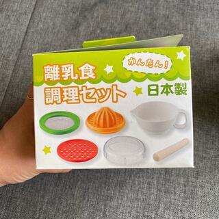 西松屋 - 離乳食調理セット