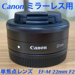 Canon - EF-M22mm F2 STM ef-m 22mm 単焦点レンズ ブラック