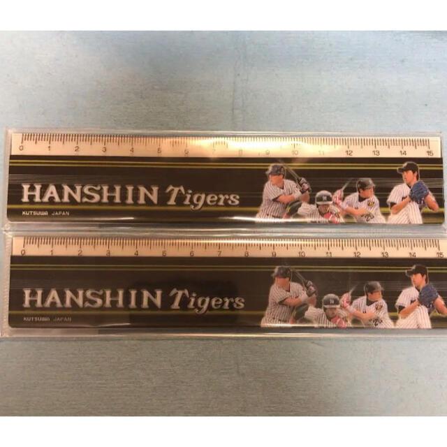 阪神タイガース(ハンシンタイガース)の阪神タイガース 直定規 15cmさし 物差し 2本セット スポーツ/アウトドアの野球(応援グッズ)の商品写真