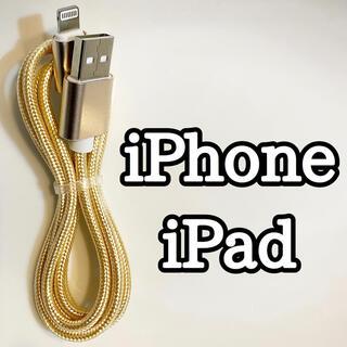 Apple - ライトニングケーブル  iPhoneケーブル 充電コード 純正品質 クーポン消化