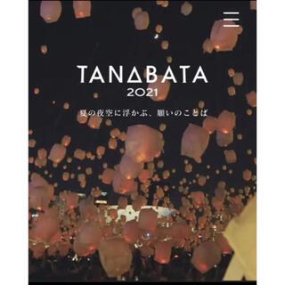 七夕スカイランタン祭り2021(その他)