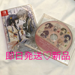 Nintendo Switch - 君は雪間に希う 通常版 ソフト 君雪 予約特典CD