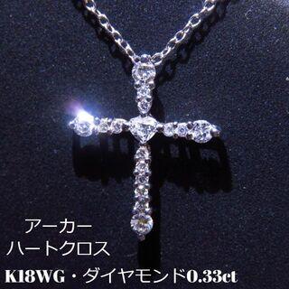 アーカー(AHKAH)の【アーカー】完売品!K18WG ハート クロス ネックレス 0.33ct(ネックレス)