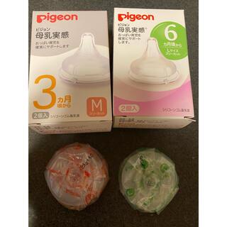 ピジョン(Pigeon)のPigeon 母乳実感 乳首 M、Lサイズ 各1個(哺乳ビン用乳首)