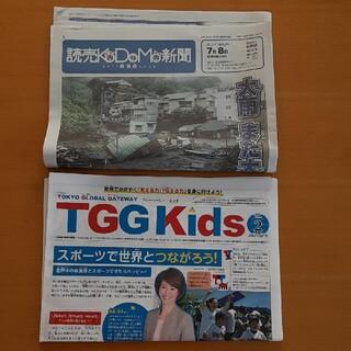 読売KoDoMo(こども)新聞第536号&TGG Kids Vol.2(ニュース/総合)