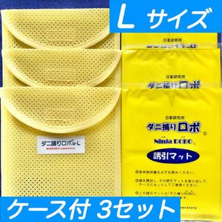 ☆新品 L 3セット☆ ダニ捕りロボ マット & ソフトケース ラージ サイズ(日用品/生活雑貨)