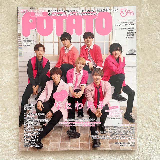 ジャニーズJr.(ジャニーズジュニア)のなにわ男子 雑誌2冊セット エンタメ/ホビーの雑誌(アート/エンタメ/ホビー)の商品写真
