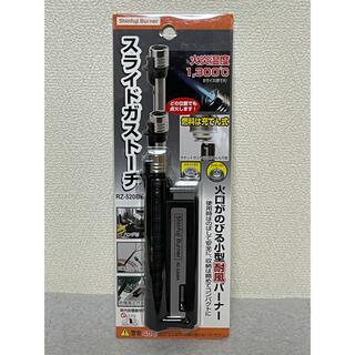 シンフジパートナー(新富士バーナー)の『新品』新富士バーナー スライドガストーチ RZ-520BK(ストーブ/コンロ)