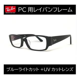 レイバン(Ray-Ban)の新品正規品 レイバン ブルーライトカットレンズ付 RX5250 嵐 大野(サングラス/メガネ)