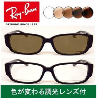 レイバン(Ray-Ban)の新品正規品 レイバン RX5250 調光レンズ【クリア⇔ブラウン】付 嵐 大野(サングラス/メガネ)