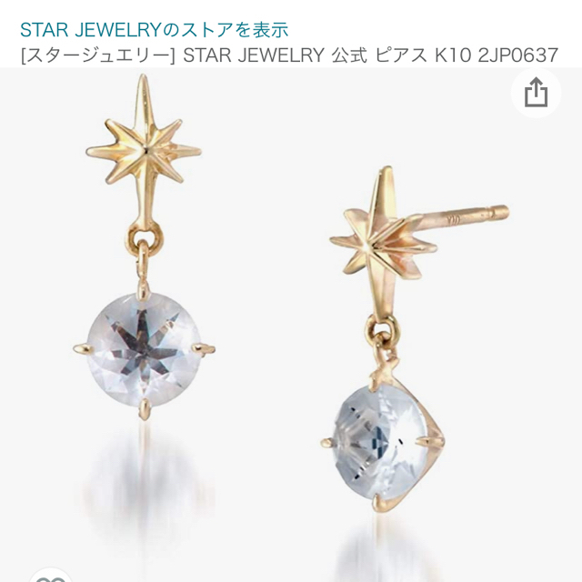 STAR JEWELRY(スタージュエリー)のfrost pz ピアス k10 golb puartz レディースのアクセサリー(ピアス)の商品写真