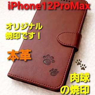 Original - ★珍しい品  ★激カワ iPhone12ProMax 肉球 猫柄 ブラウン 本革