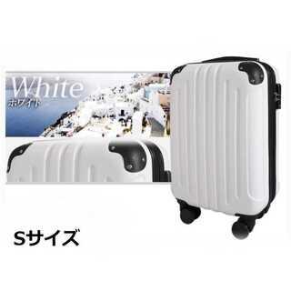 Sサイズ/ホワイト/エンボス/スーツケース/キャリーケース/キャリーバッグ■(旅行用品)