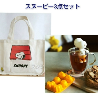 SNOOPY - スヌーピー3点セット【当日発送】SNOOPY  トートバッグ 他