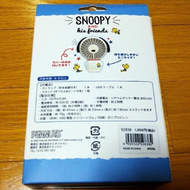 SNOOPY(スヌーピー)のSNOOPY☆ハンディファン エンタメ/ホビーのおもちゃ/ぬいぐるみ(キャラクターグッズ)の商品写真