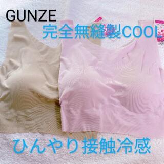 グンゼ(GUNZE)の新品未使用 GUNZEキレイラボ【完全無縫製】【ひんやり軽い】ハーフトップ(レデ(ブラ)