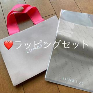 ルナソル(LUNASOL)の❤️ルナソル ラッピング ラッピング袋 ショッパー ショップ袋(ショップ袋)