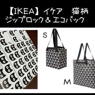 イケア(IKEA)の人気猫柄 【IKEA】イケア ジップロック フリーザーバッグ +エコバック(収納/キッチン雑貨)