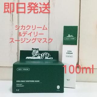 Dr. Jart+ - 【即購入OK】シカクリーム100ml&デイリースージングマスク