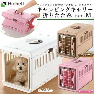 リッチェル(Richell)のリッチェル キャンピングキャリー M クレート ケージ カゴ ペット 犬 猫(かご/ケージ)