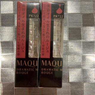 マキアージュ(MAQuillAGE)の2本セット PK722 MAQuillAGE ドラマティックルージュ(口紅)
