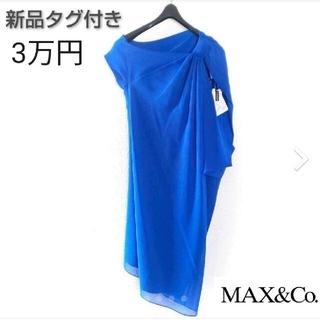 マックスアンドコー(Max & Co.)のMAX&CO マックスアンドコー/アシンメトリー ワンピース  ドレス (ひざ丈ワンピース)