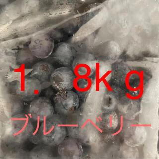 冷凍ブルーベリー1.8kg(フルーツ)