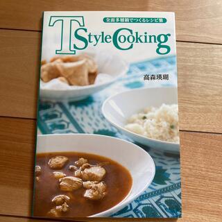 アムウェイ(Amway)のレシピ本 [T  style  cooking](料理/グルメ)