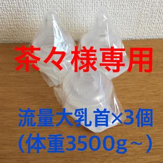 ピジョン(Pigeon)のピジョン 母乳実感 乳首直付け 病産院用哺乳瓶 流量大(哺乳ビン用乳首)