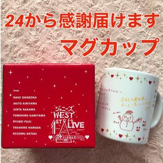 ジャニーズWEST - ジャニーズWEST♡24から感謝届けます マグカップ