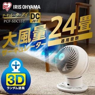 アイリスオーヤマ - 新品 アイリスオーヤマ 扇風機 サーキュレーター PCF-SDC15T 冷房