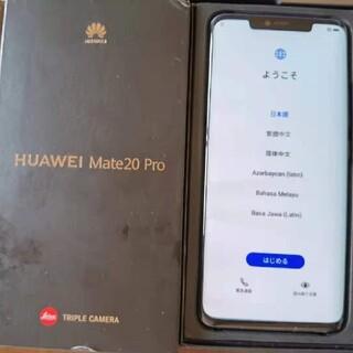 HUAWEI - 特売☆ミHUAWEI Mate 20 Pro ミッドナイトブルー 128 GB