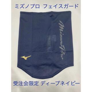 MIZUNO - 【ミズノプロ】ハイドロ銀チタンフェィスガード サイズフリー ディープネイビー