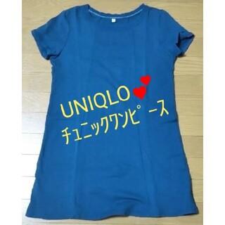 ユニクロ(UNIQLO)の☆美品 ✿ユニクロ*UNIQLO✿ Tシャツチュニック/チュニックワンピース☆(チュニック)