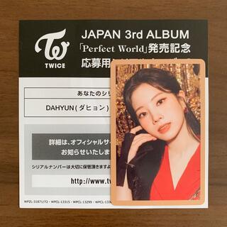 Waste(twice) - TWICE Perfect World ハイタッチ券 ダヒョン