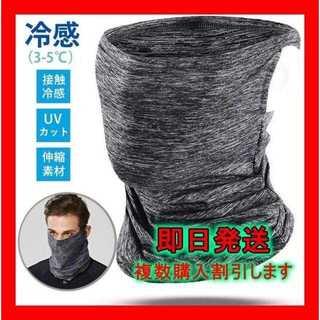 フェイスマスク 冷感マスク 夏 UVカット 紫外線対策 吸汗速乾 男女兼用【灰】