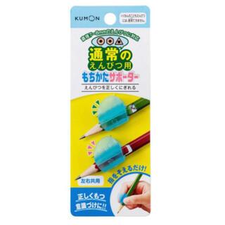 くもん KUMON 通常 の えんぴつ用  もちかた サポーター 2個入り(鉛筆)