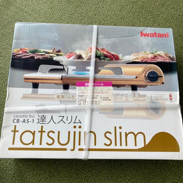 Iwatani(イワタニ)のカセットコンロ イワタニ スポーツ/アウトドアのアウトドア(ストーブ/コンロ)の商品写真