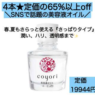 4本★コヨリ 美容液 オイル coyori 白 さっぱり 美白 美肌 化粧品(美容液)