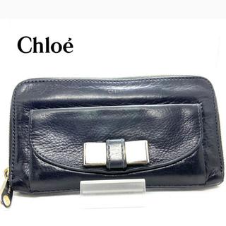 クロエ(Chloe)の【Chloe】クロエ リリィ ラウンドジップ  カーフレザー ブラック 長財布(財布)
