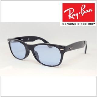 レイバン(Ray-Ban)の新品正規品 レイバン RX5184F ニューウェイファーラー ライトブルー(サングラス/メガネ)