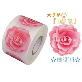 #31G【サンキューシール】大きめ*薔薇ピンク*100片