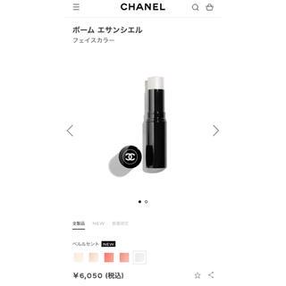 CHANEL - CHANEL ボーム エサンシエル フェイスカラー ペルルセント ¥6,050