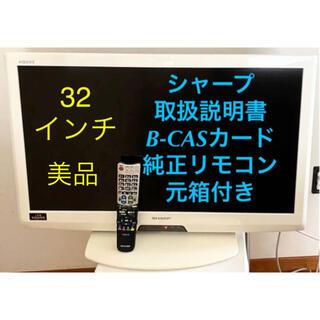 シャープ(SHARP)の美品 シャープ 32V型 液晶テレビ LED AQUOS ハイビジョン(テレビ)