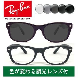 レイバン(Ray-Ban)の新品正規品 レイバン 調光レンズ【クリア⇔グレー】付 RX5184F 2000(サングラス/メガネ)
