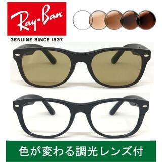 レイバン(Ray-Ban)の新品正規品 レイバン 調光レンズ【クリア⇔ブラウン】付 RX5184F(サングラス/メガネ)