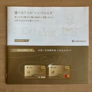 dカードゴールド会員 200万円コース(その他)