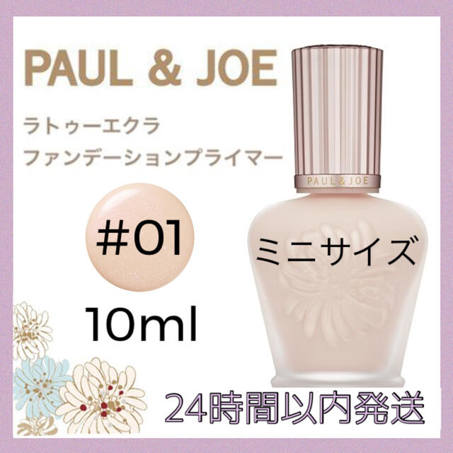 PAUL & JOE(ポールアンドジョー)のポールアンドジョー ラトゥーエクラ ファンデーション プライマー 化粧下地 コスメ/美容のベースメイク/化粧品(化粧下地)の商品写真