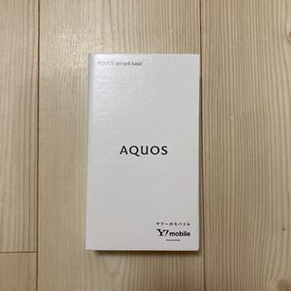 アクオス(AQUOS)のAQUOS sense4 basic ブラック 本体 SIMロック解除コード付き(スマートフォン本体)