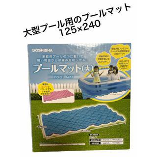 ドウシシャ(ドウシシャ)の新品 ドウシシャ 大型プール用のプールマット リバーシブル 125×240(その他)